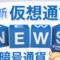 ビットバンクがリップル(XRP)取引量世界1位に!ミーの仮想通貨最新ニュース【5月31日】