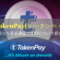 TokenPay(トークンペイ)という新たな匿名通貨のICOについて紹介