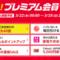 エントリー始まっています!『大決算!プレミアム会員セール』Yahoo!ショッピングで 2018/03/22 00:00 より開催!