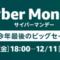 【電脳せどり】Amazonサイバーマンデー(cybermonday2018)で稼ぐ方法