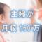 主婦のコンサル生Aさんが自動収益で月収160万円を達成!