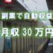 副業のコンサル生Dさんが自動収益で月収30万円を達成!