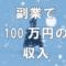 副業のコンサル生ぐっさんが情報発信収入100万円を達成!