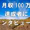 2018年のコンサル生で月収100万円稼ぐ実績者を大阪でインタビュー!